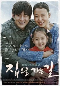 Way_Back_Home(2013)_poster